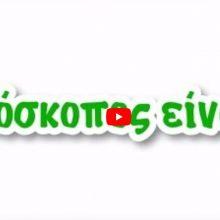 Ανακοίνωση από την Περιφερειακή Εφορεία Προσκόπων Δυτικής Μακεδονίας για το πανελλήνιο Open Day, με τίτλο «Γνωρίστε τους Προσκόπους της Γειτονιάς σας», το Σαββατοκύριακο 19-20 Οκτωβρίου