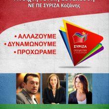 Το spot της εκδήλωσης του ΣΥΡΙΖΑ Π.Ε. Κοζάνης, με την Μαρίλιζα Ξενογιαννακοπουλου και το Νίκο Παππά, το Σάββατο 19 Οκτωβρίου, στις 7:00 το απόγευμα, στο πνευματικό κέντρο Πτολεμαΐδας (Βίντεο)
