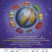 Φλώρινα: 13η Ευρωπαϊκή Νύχτα Χωρίς Ατυχήματα –  Σάββατο 19 Οκτωβρίου
