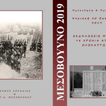 Μεσόβουνο Εορδαίας: Μνημόσυνο των 157 ανδρών, εκτελεσθέντων το έτος 1941 από τα Γερμανικά στρατεύματα κατοχής, την Κυριακή 20 Οκτωβρίου