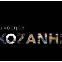 Οι προτάσεις του συμβουλίου της Κοινότητας Κοζάνης για το τεχνικό πρόγραμμα του Δήμου  για το έτος 2020