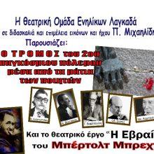 Σέρβια: Eκδήλωση – αφιέρωμα στην επέτειο της 28ης Οκτωβρίου 1940, το Σάββατο 26 Οκτωβρίου