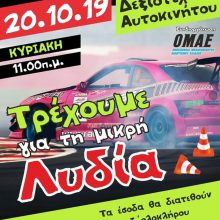 """kozan.gr: Κυκλοφοριακές ρυθμίσεις στην Πτολεμαΐδα λόγω διεξαγωγής αγώνα δεξιοτεχνίας με την ονομασία """"Φιλική ∆εξιοτεχνία Αυτοκινήτου Πτο/δας"""" για φιλανθρωπικό σκοπό ́"""