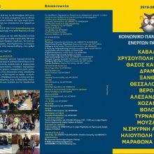 Από τον Οκτώβριο 2019 ξεκινάει η 7η χρονιά λειτουργίας του «Kοινωνικού Πανεπιστημίου Ενεργών Πολιτών» στην Κοζάνη