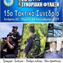 Καστοριά: 15ο Τακτικό Συνέδριο ΠΟΣΥΦΥ Διοργάνωση θεματικής  – ημερίδας