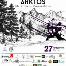 """Τα κατάφυτα δάση της όμορφης Φλώρινας θα φιλοξενήσουν τον πρώτο διεθνή αγώνα 3D τοξοβολίας (""""ARKTOS 2019""""),την Κυριακή 27 Οκτωβρίου 2019, με την εκτιμώμενη συμμετοχή άνω των 100 αθλητών"""
