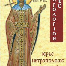 Κυκλοφόρησε το ''ΗΜΕΡΟΛΟΓΙΟΝ 2020'' της Ιεράς Μητροπόλεως Σερβίων και Κοζάνης, αφιερωμένο  ''σε αγίους που πέρασαν από την περιοχή μας και άφησαν το στίγμα τους''  (του παπαδάσκαλου Κωνσταντίνου Ι. Κώστα)