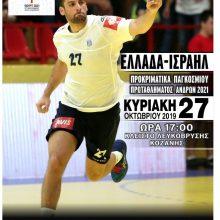 Η αφίσα του αγώνα χάντμπολ Ελλάδα – Ισραήλ, την Κυριακή 27 Οκτωβρίου, στο Κλειστό της Λευκόβρυσης
