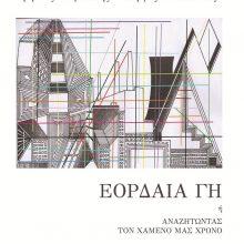 """Ποιητική συλλογή των Χρήστου Τουμανίδη και Γιώργου Δελιόπουλου με τίτλο """"ΕΟΡΔΑΙΑ ΓΗ"""""""