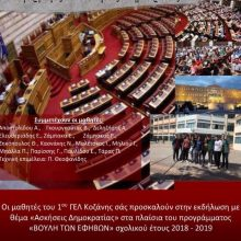 """Οι """"Ασκήσεις Δημοκρατίας"""" από τους μαθητές του 1ου ΓΕΛ Κοζάνης την Παρασκευή 25 Οκτωβρίου"""