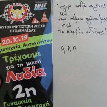kozan.gr: 2.950 € το ποσό που συγκεντρώθηκε, για τη μικρή Λυδία, από τη δράση της Αυτοκινητιστική Λέσχης Πτολεμαΐδας