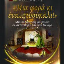 «Μια φορά κι ένα Τσουκάλι» στο Θεατροδρόμιο Κοζάνης το Σάββατο 2 και την Κυριακή 3 Νοεμβρίου