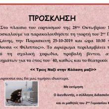 Γιορτή του 2ου Γυμνασίου Κοζάνης, την Παρασκευή 25-10 και ώρα 10:30 π.μ., στην αίθουσα Φίλιππος