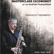 Το Δημοτικό Ωδείο Κοζάνης διοργανώνει Masterclass Σαξοφώνου με καλεσμένο το διεθνούς φήμης Ουκρανό Σαξοφωνίστα Αλεξάνδρ Ρουκομόϊνικοβ