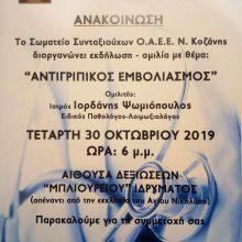 Το σωματείο συνταξιούχων ΟΑΕΕ Ν. Κοζάνης «Οι Άγιοι Πάντες» διοργανώνει ενημερωτική εκδήλωση με θέμα: Αντιγριπικός εμβολιασμός την Τετάρτη 30 Οκτωβρίου 2019