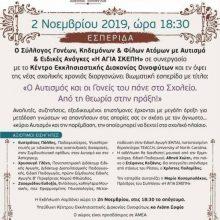 Πτολεμαΐδα: Βιωματική εσπερίδα την Κυριακή 2 Νοεμβρίου στην Αγία Σκέπη
