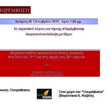 Κοζάνη: Διάλεξη του Σωτήρη Ραπτόπουλου με θέμα «Βορειοελλαδίτες αρχαιολόγοι στους Δελφούς στα τέλη του 19ου αιώνα και στις αρχές του 20ου», την Τετάρτη 30 Οκτωβρίου