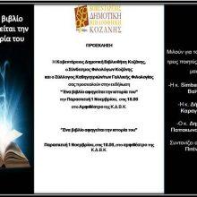 """""""Ένα βιβλίο αφηγείται την ιστορία του"""",την  Παρασκευή 1 Νοεμβρίου, 18.00, στο αμφιθέατρο της Βιβλιοθήκης Κοζάνης"""