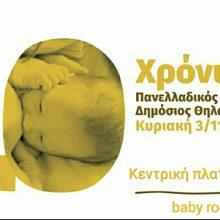 Koζάνη: 10ος Πανελλαδικός Ταυτόχρονος Δημόσιος Θηλασμός 2019, την Κυριακή 3 Νοεμβρίου