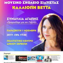 Σέρβια: «Τραγουδάμε για τον Γιάννη», την Παρασκευή 1 Νοεμβρίου
