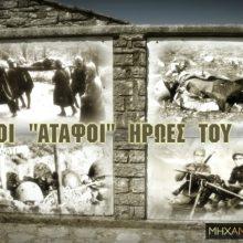 Οι «άταφοι» ήρωες του 40. Τι απέγιναν οι χιλιάδες στρατιώτες που έπεσαν στο αλβανικό μέτωπο. Οι πρόχειρες ταφές και η αναζήτηση από τους συγγενείς τους…  Δ