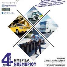 Κοζάνη: Hμερίδα με θέμα «Οδική_Ασφάλεια_Χωρίς_Σύνορα», τη Δευτέρα 4 Νοεμβρίου, με τη συμμετοχή εκπροσώπων της Αλβανικής Αστυνομίας