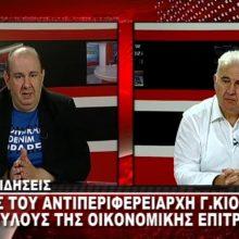 kozan.gr: Κριτική του Αντιπεριφερειάρχη Φλώρινας Γ. Κιοσέ στα μέλη της αντιπολίτευσης στην Οικονομική Επιτροπή Περιφέρειας Δ. Μακεδονίας (Βίντεο)