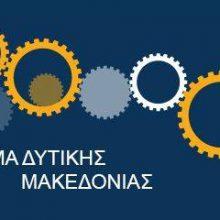 Koζάνη: Party επικοινωνίας ΔΚΜ ΤΔΜ, σήμερα Παρασκευή 1 Νοεμβρίου, στις 9:30 μ.μ