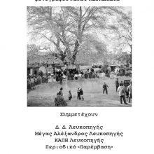 """Εκδήλωση η """"Λευκοπηγή του άλλοτε"""" το Σάββατο 2 Νοεμβρίου στο Πνευματικό κέντρο Λευκοπηγής"""