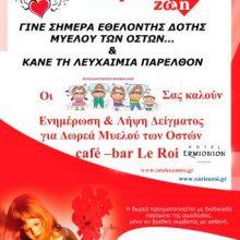 Οι Κοζανίτισσες Μαμάδες λένε ΝΑΙ στη Δωρεά Μυελού των Οστών, την Κυριακή 3 Νοεμβρίου