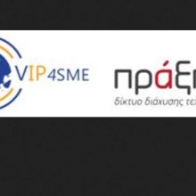"""Ημερίδα για την """"Προστασία των Εφευρέσεων ως οικονομικό κεφάλαιο των Μικρομεσαίων Επιχειρήσεων"""", Κοζάνη 11 Νοεμβρίου 2019"""