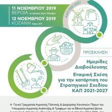 Koζάνη: Ημερίδα Διαβούλευσης με θέμα: Εταιρική σχέση για την κατάρτιση του Στρατηγικού Σχεδίου ΚΑΠ 2021 – 2027, την Κυριακή 12 Νοεμβρίου, στην ΖΕΠ – Το πρόγραμμα