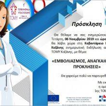 """Ενημερωτική εκδήλωση της ΤΟΜΥ Κοζάνης με τίτλο """"Εμβολιασμός, αναγκαιότητα και προκλήσεις"""" την Τετάρτη 6 Νοεμβρίου"""