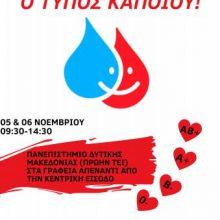 Αιμοδοσία του Πανεπιστημίου Δυτικής Μακεδονίας (πρώην ΤΕΙ) στην Κοζάνη, την Τρίτη 5 & Τετάρτη 6 Νοεμβρίου