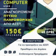 ΙΕΚ VOLTEROS: Αναγνωρισμένο Πτυχίο Πληροφορικής Διάρκειας 40 ωρών- CERTIFIED COMPUTER USER