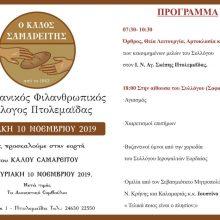 Εορτή του Καλού Σαμαρείτη, την Κυριακή 10 Νοεμβρίου, από τον ομώνυμο Χριστιανικό Φιλανθρωπικό Σύλλογο Πτολεμαΐδας