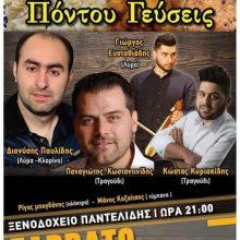 """Εκδήλωση  του Ποντιακού Συλλόγου Πτολεμαΐδας,  """"Πόντου Γεύσεις"""", το Σάββατο 9 Νοεμβρίου"""