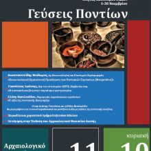 «Γεύσεις Ποντίων» την Κυριακή 10 Νοεμβρίου  και ώρα 11:00, στο Αρχαιολογικό Μουσείο Αιανής