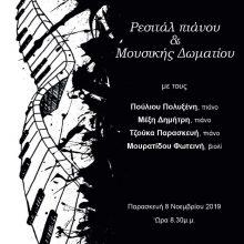 Το Δημοτικό Ωδείο Κοζάνης διοργανώνει την Παρασκευή 8 Νοεμβρίου 2019 Ρεσιτάλ πιάνου και Μουσικής δωματίου