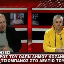 "kozan.gr: Γ. Τσιομπάνος (Πρόεδρος ΟΑΠΝ Κοζάνης): ""Aν μετά τις εκλογές γινόντουσαν εκλογές ο κ. Ιωαννίδης θα ήταν 3ος "" – Tι είπε για τη διοργάνωση των φετινών Χριστουγέννων, τις Αποκριές του 2020, το κλειστό Κολυμβητήριο στο ΔΑΚ Κοζάνης, την κριτική της αντιπολίτευσης κ.α. (Βίντεο)"