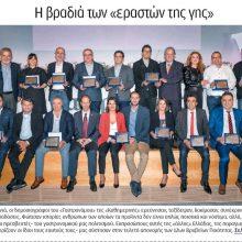 "kozan.gr: Το πρωτοσέλιδο της εφημερίδας ""Καθημερινής"" με τη φωτογραφία όλων των εκπροσώπων των βραβευμένων επιχειρήσεων του ""Γαστρονόμου"" – Ανάμεσά τους κι ο Γ. Παπαϊορδανίδης  με την εταιρεία «Προϊόντα Γης Βοΐου»"