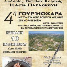 Ο Σύλλογος Βοϊωτών Κοζάνης διοργανώνει την 4η Γουρ'νοχαρά, την Κυριακή 10 Νοεμβρίου, στη Μόρφη Βοΐου