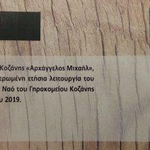 Το σωματείο Κρεοπωλών Κοζάνης σας προσκαλεί στην καθιερωμένη ετήσια Θεία Λειτουργία την Κυριακή 10 Νοεμβρίου