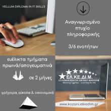 EΛΚΕΔΙΜ Κοζάνης: Έναρξη νέων τμημάτων πληροφορικής