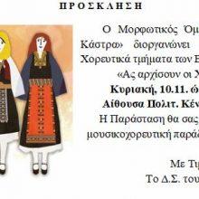 Ο Μορφωτικός Όμιλος Σερβίων «Τα Κάστρα» διοργανώνει εκδήλωση με τα Χορευτικά τμήματα των Ενηλίκων  «Ας αρχίσουν οι Χοροί» την  Κυριακή 10.11