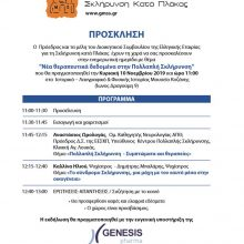 "Koζάνη: Ενημερωτική ημερίδα με θέμα ""Νέα θεραπευτικά δεδομένα στην Πολλαπλή Σκλήρυνση"" την Κυριακή 10 Νοεμβρίου"