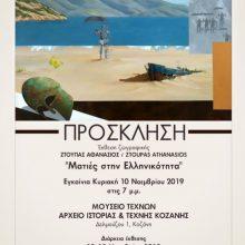 Kοζάνη: Ατομική Έκθεση ζωγραφικής του Αθανασίου Δ. Ζτούπα