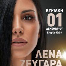 Η  Λένα Ζευγαρά στο «ΚΥΚΛΟΝ by κοσμοκίνηση» στην Κοζάνη, την Κυριακή 1 Δεκεμβρίου