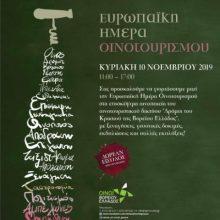 Ευρωπαϊκή ημέρα οινοτουρισμού  στο οινοποιείο του Αμπελώνα Καμκούτη στο Βελβεντό,  την  Κυριακή 10 Νοεμβρίου
