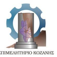 EBE Κοζάνης: Eπιστολή στον Πρωθυπουργό και στους Υπουργούς Ανάπτυξης & Επενδύσεων, Οικονομικών με προτάσεις για μέτρα στήριξης των επιχειρηματιών που πλήττονται λόγω του Κορωνοϊού